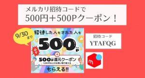 【9/30まで】メルカリ招待コード「YTAFQG」で500ポイント+500円分クーポン!やり方を画像で解説【最新の新規登録キャンペーン】