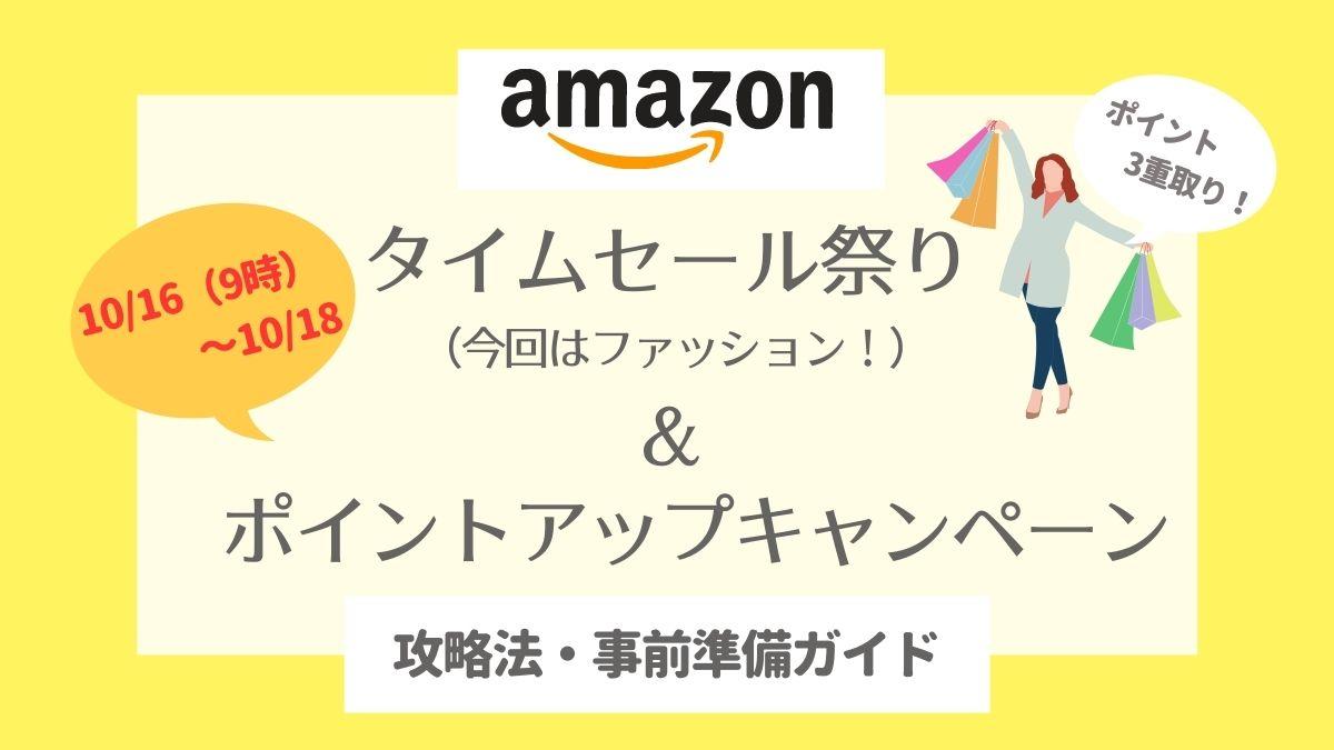 Amazonタイムセール祭り&ポイントアップキャンペーン2021年10月