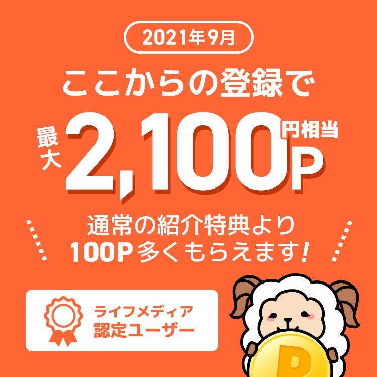 【2021最新】ライフメディア紹介コードで2100ポイントもらう方法!【登録は認定ユーザーの紹介url経由が一番お得】