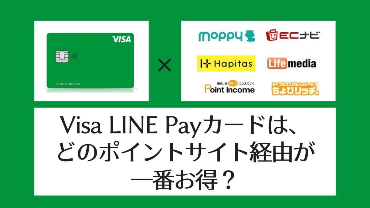 【比較表】Visa LINE Payカードはどのポイントサイト経由が一番お得?