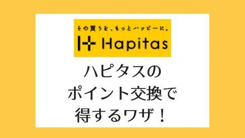 【この2つでOK】ハピタスでお得にポイント交換する方法!