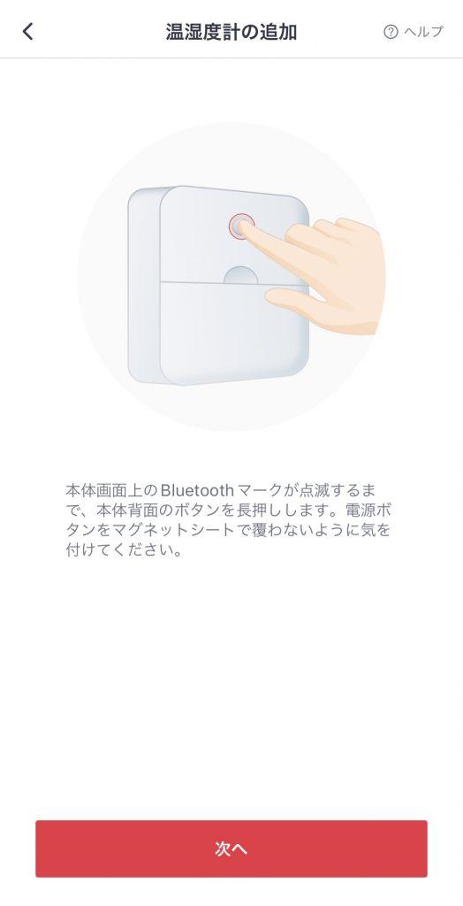 Switch Botの温湿度計の設定