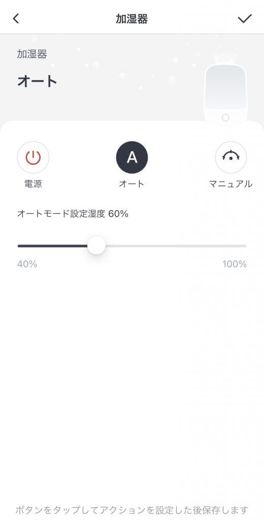 Switch Botの加湿器と温湿度計の連携方法