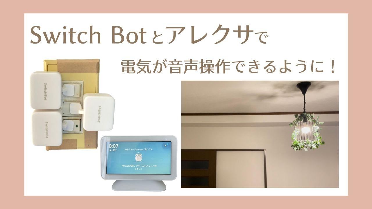 スイッチボットとアレクサで部屋の電気を音声操作できるようにしてみた!